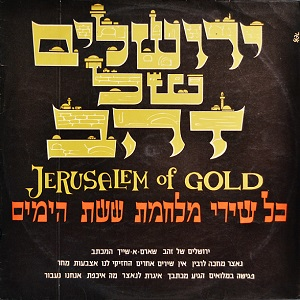 Israeli Music Archive | Art from the Holy Land